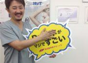 Dr鈴木がマジですごい!!!!