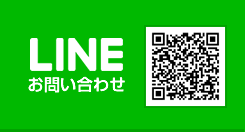 LINEお問い合わせ