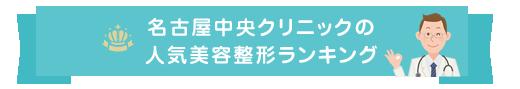 名古屋中央クリニックの人気美容整形ランキング