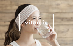 ビタミン注射・点滴